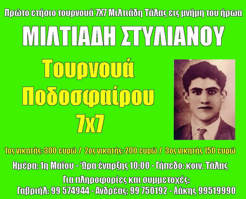 MILTIADHS tournoua