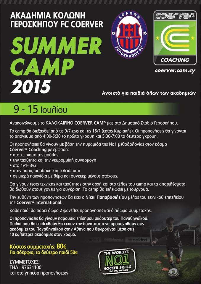 koloni summer cup 2015