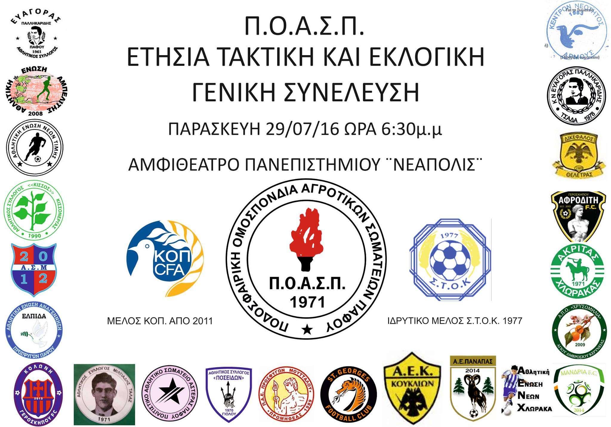 GENIKISYNELEFSI2016