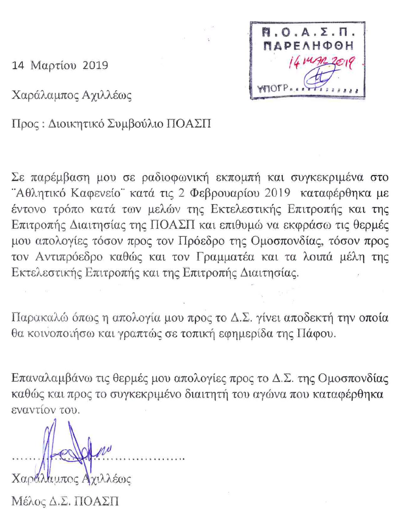 APOLOGIA ACHILLEOS3