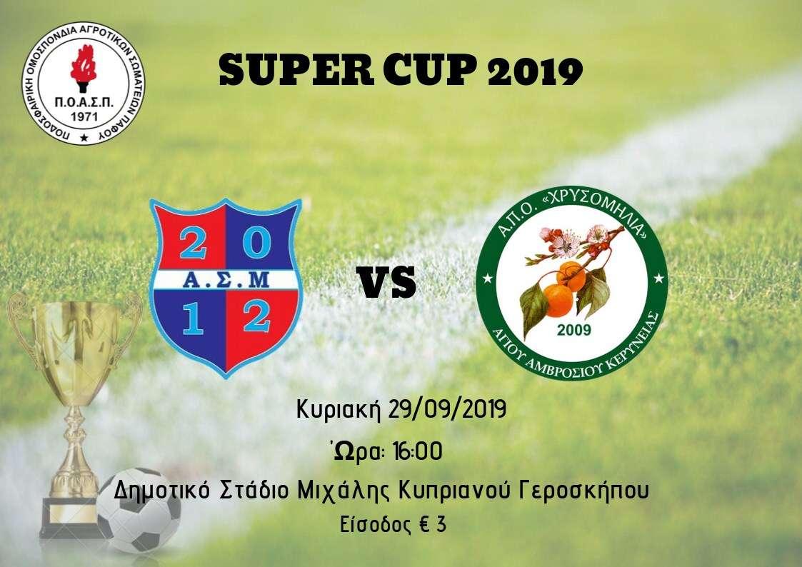 supercup2019sm