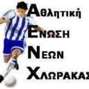Α.Ε.Ν. Χλώρακας